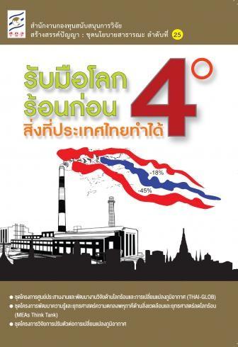 รับมือโลกร้อนก่อน 4 องศา:สิ่งที่ประเทศไทยทำได้